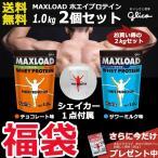 福袋 グリコ マックスロードまとめ買い  2袋+シェーカー1個おまけ付  MAXLOAD ホエイプロテイン  1.0kg  【80】 (チョコレート風味 / サワーミルク風味)