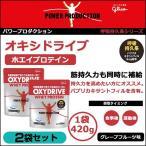 グリコ(glico) オキシドライブ ホエイプロテイン 【420g×2袋セット】 パプリカキサントフィル パワープロダクション