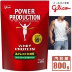 [新パッケージ] グリコ パワープロダクション ホエイプロテイン [プレーン味 800g] (80)