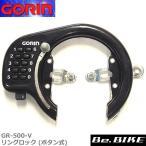 ゴリン GR-500-V リングロック (ボタン式) ブラック 自転車 鍵 ロック