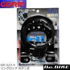 ゴリン GR-523-V リングロック ボタン式 (カンチ止め用) ブラック 自転車 鍵 ロック 後輪錠