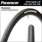 Panaracer(パナレーサー) グラベルキング 700×23C 700×26C 700×28C タイヤ 自転車700C