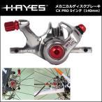 Hayes ヘイズ メカニカルディスクブレーキ CX PRO 5インチ(140mm)ローター仕様 スモークアノダイズド Hardware L5 自転車 ディスクブレーキ