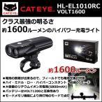 キャットアイ HL-EL1010RC VOLT 1600 充電式 LEDライト フロント用 自転車 ライト