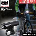 キャットアイ HL-EL461RC VOLT400 充電式 高輝度LEDヘッドライト