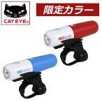 キャットアイ HL-EL461RC VOLT400 限定カラー 充電式ライト 自転車 ライト