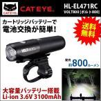 キャットアイ HL-EL471RC VOLT800 充電式 高輝度LEDヘッドライト