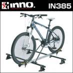 INNO サイクルアタッチメントST CYCLE ATTACHMENT ST サイクルキャリア キャリア|ロード|MTB|シクロクロス|スリックタイヤ|ブロックタイヤ| 01 カーメイト