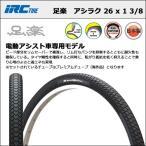 IRC 足楽 アシラク WO 26 x 1 3/8 電動アシスト自転車 専用 タイヤ チューブ付 1本当たり 自転車 タイヤ