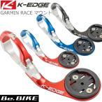 K-EDGE (ケーエッジ) K13-1500R GARMIN RACE ガーミン レース仕様 軽量 マウント