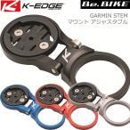 K-EDGE (ケーエッジ) K13-530 ガーミン ステム マウント アジャスタブル GARMIN STEM MOUNT ADJUSTABLE