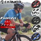 カーマー フィアンザ 自転車 ヘルメット ロードバイク KARMOR FIANZA JCF公認 日本人にフィットするヘルメット アジアンフィット