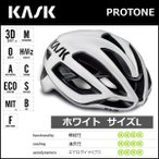 KASK(カスク) PROTONE ホワイト L 自転車 ヘルメット