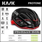 KASK(カスク) PROTONE ブラック/レッド L 自転車 ヘルメット
