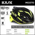 KASK(カスク) MOJITO ブラック/イエロー FLUO XL 自転車 ヘルメット