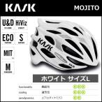 KASK(カスク) MOJITO ホワイト L 自転車 ヘルメット