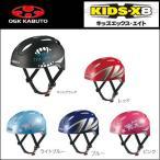 ショッピングKIDS OGK キッズエックス・エイト(KIDS-X8) ヘルメット サイズ:53-54cm 幼稚園・年長〜小学校・低学年くらい 子供用(キッズ) 自転車ヘルメット 児童用ヘルメット