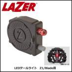LAZER (レイザー) LEDテールライト  Z1/Blade用 オプションパーツ