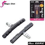 Magic one(マジックワン) マジックパッド ブラック  自転車 ブレーキパッド