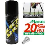 マルニ工業 クイックショット K-600 仏式バルブ用応急瞬間パンク修理剤 (4907388003301) MARUNI