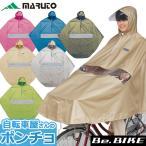 ショッピング自転車 MARUTO 自転車屋さんのポンチョ プレミアム D-3PORA 自転車 レインコート 雨具