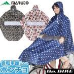 送料無料 MARUTO 自転車屋さんのポンチョ アシスト D-3POPA 自転車 レインコート 雨具