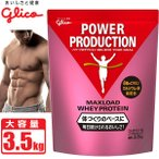 グリコ パワープロダクション マックスロード ホエイプロテイン [ストロベリー味 3.5kg] (175食分)
