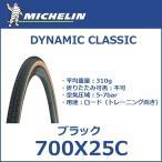 Michelin(ミシュラン) DYNAMIC CLASSIC ブラック 700X25C 自転車 タイヤ