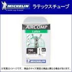 ミシュラン(Michelin) LATEX AIR COMP A1 700X22-23C 仏式 60mm ミシュラン ラテックス チューブ