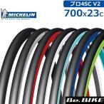 自転車 タイヤ ミシュラン PRO4 プロ4 サービスクルス V2 700×23C クリンチャータイヤ