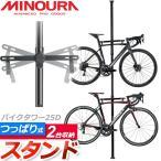 MINOURA(ミノウラ) バイクタワー25D ブラック 天井突っ張りポール式 収納・ 展示スタンド (2台用) 自転車スタンド 屋内保管 ディスプレイ ストレージ (タワー型)