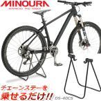 MINOURA(ミノウラ) DS-40CS ディスプレイ スタンド ブラック 収納・展示用スタンド 自転車 スタンド bebike