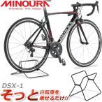 MINOURA(ミノウラ) DSX-1 スタンド 1台用 自転車 ディスプレイスタンド