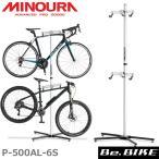 MINOURA(ミノウラ) P-500AL-6S ペアスタンド 自転車 ディスプレイ収納 2台用 自立タイプ 自転車スタンド  bebike