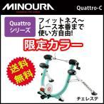 MINOURA(ミノウラ) Quattro-C (クワトロ)限定カラー「チェレステ」 マグライザー付 自転車 サイクルトレーナー  bebike