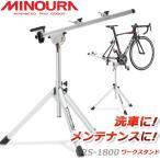 ミノウラ RS-1800 MINOURA 自転車 スタンド