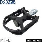 三ヶ島ペダル(MKS)  MT-E ペダル (ブラック) 自転車 ペダル