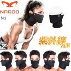 NAROO MASK (ナルーマスク) N1 ブラック スポーツ マスク
