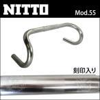 日東 Mod.55 ドロップバー クランプ径:26.0mm ドロップハンドル NITTO 日東 ロード ピストバイク 限定復刻
