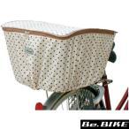送料無料 大久保製作所 D-4RMT リアバスケットカバー 水玉 白 自転車 かごカバー