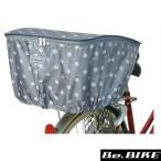 送料無料 大久保製作所 D-4RMT リアバスケットカバー 水玉 ソーダグレー 自転車 かごカバー