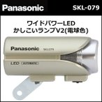 Panasonic SKL-079 ワイドパワーLED かしこいランプV2(電球色)  自転車 ライト フロントライト
