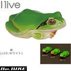 I live light 蛙 緑 (LED:ホワイト) 自転車 ライト