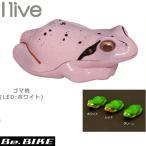 I live light 蛙 ゴマ桃 (LED:ホワイト) 自転車 ライト