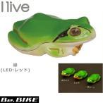 I live light 蛙 緑 (LED:レッド) 自転車 ライト