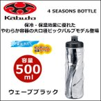 OGK KABUTO(オージーケー) 4シーズンボトル ウェーブブラック 自転車 ボトル