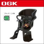 ショッピング自転車 OGK 自転車用チャイルドシート FBC-011DX3 (ブラック・こげ茶) フロント 前