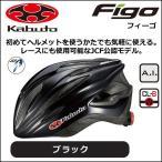 OGK KABUTO(オージーケー)  フィーゴ(FIGO) ブラック 自転車 ヘルメット