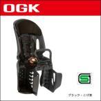 ショッピング自転車 OGK 自転車用チャイルドシート RBC-011DX3 (ブラック・こげ茶) 後ろ