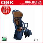 OGK(オージーケー技研) RBC-015DX 藍・茶 (4511890208835) ヘッドレスト付カジュアル 後ろ 子供乗せ チャイルドシート 同乗器